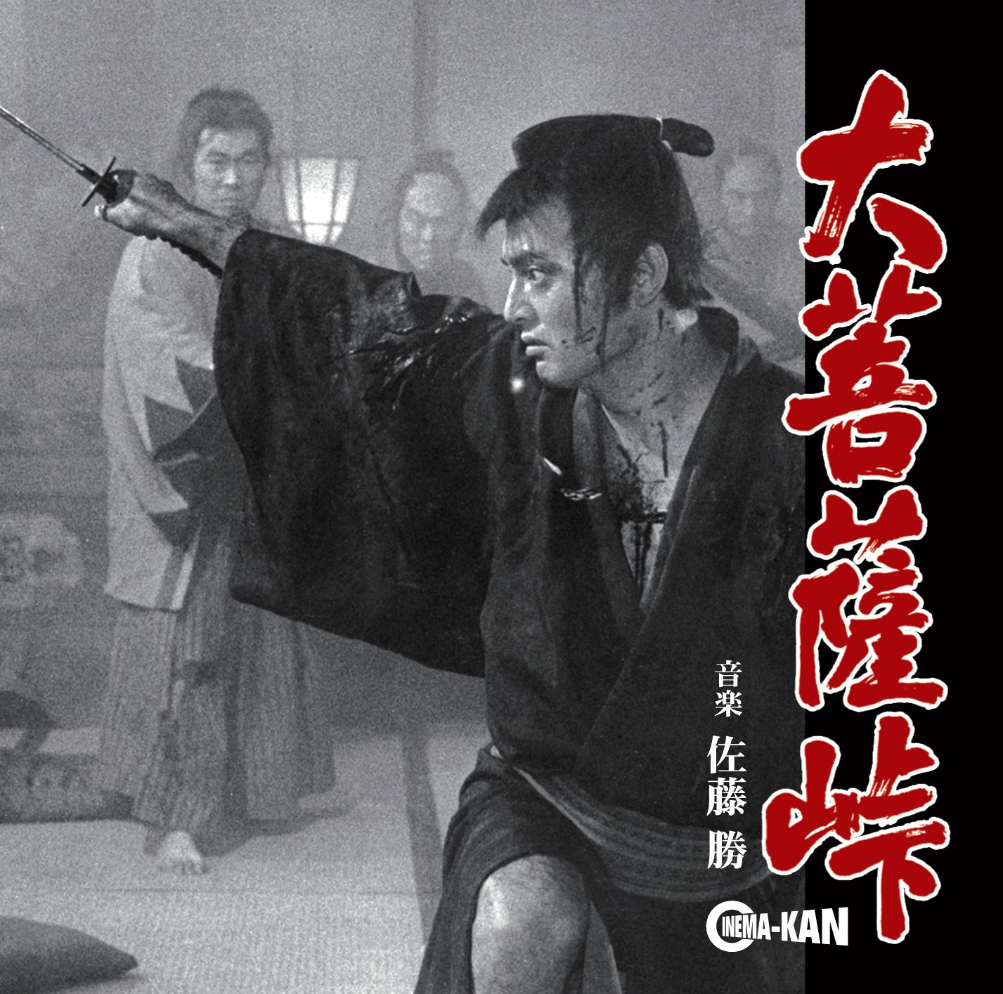 大菩薩峠 音楽集